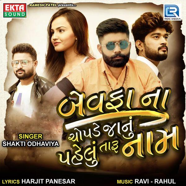 Shakti Odhaviya - Bewafa Na Chopde Janu Pehlu Taru Naam