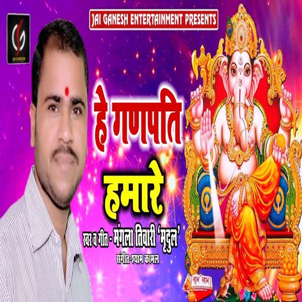 Hey ganpati siddhi vinayak song download anwat bhichiya song.