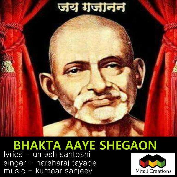Kumaar Sanjeev feat. Harsharaj Tayade - Bhakta Aaye Shegaon