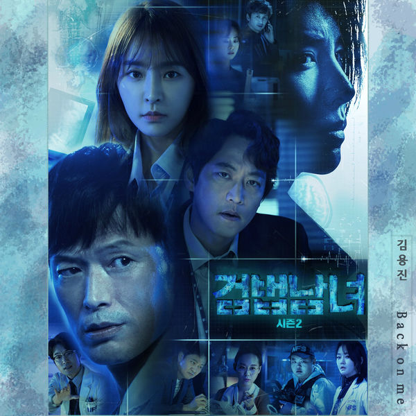Kim Yong Jin - Partners For Justice 2 (Original Television Soundtrack)