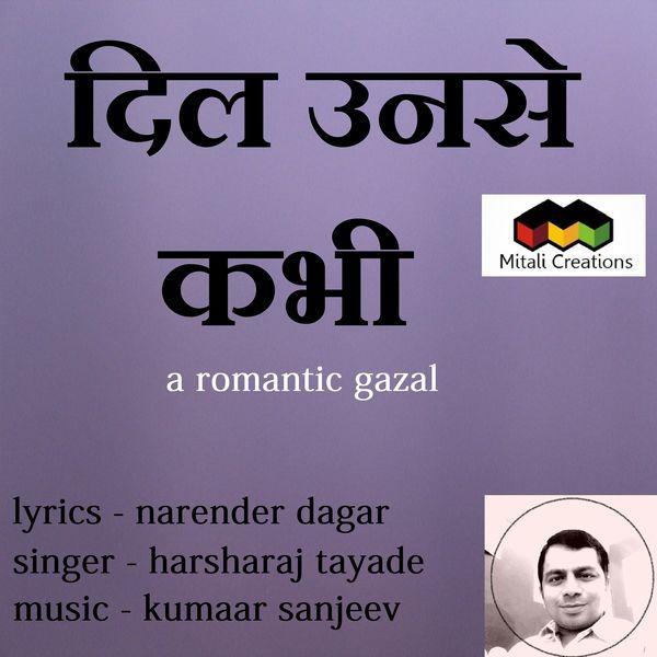 Kumaar Sanjeev feat. Harsharaj Tayade - Dil Unse Kabhi