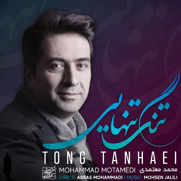 Mohammad Motamedi - Tong Tanhaei