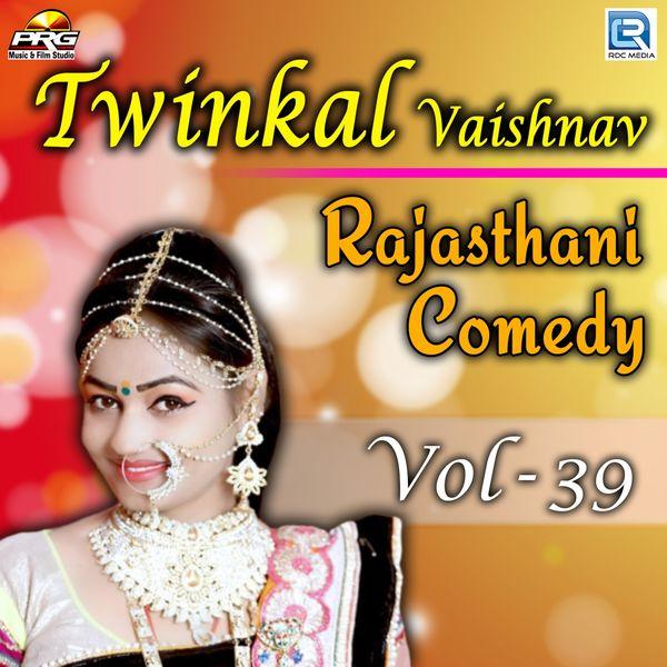 Twinkal Vaishnav - Twinkal Vaishnav Rajasthani Comedy, Vol. 39