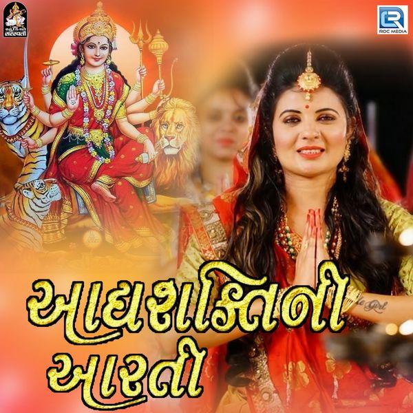 Asha Kareliya Adhyashakti Ni Aarti