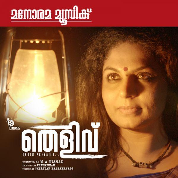 "P. Jayachandran, Mridula Warrier, Kallara Gopan - Etho Rappoovil (From ""Thelivu"")"